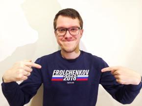 Фрольченков_2